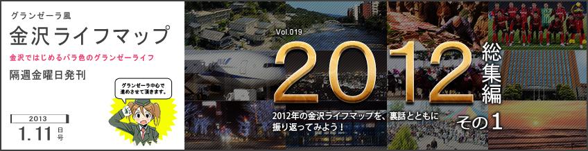 2012 総集編その1