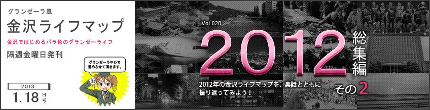 2012 総集編その2
