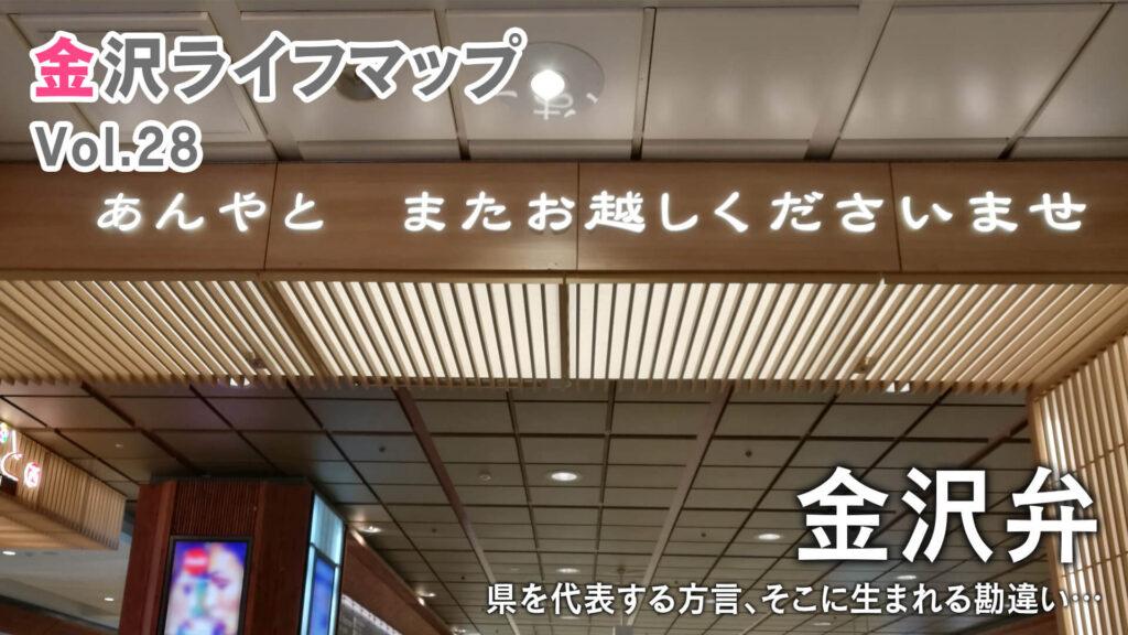金沢ライフマップ Vol.028「金沢弁」